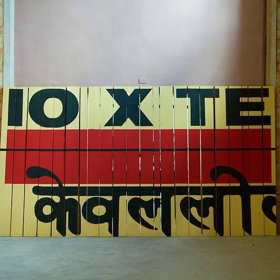 IO X TE